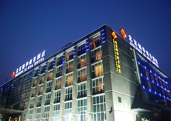 - Beijing Xihua Business Hotel