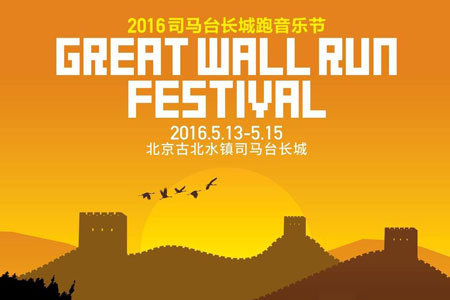 Great Wall Run Festival One Day Ticket Including Shuttle Bus